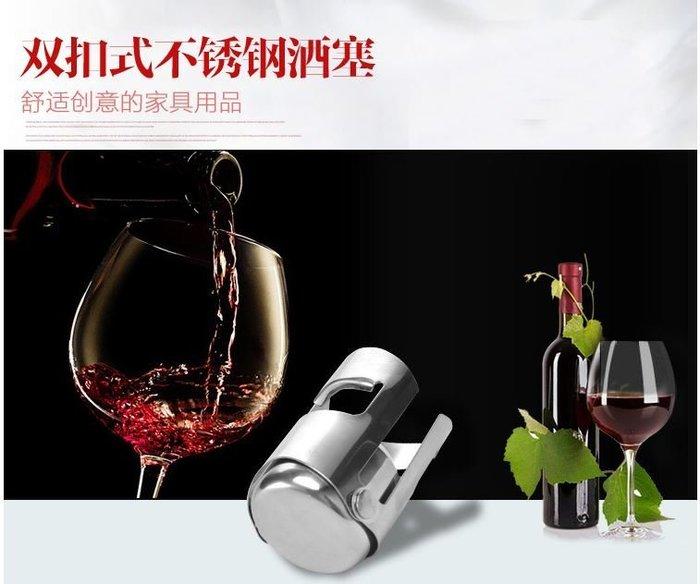 【Ray的雜貨鋪】不銹鋼防黴紅酒塞 香檳酒塞 家居創意 香檳塞 酒瓶塞