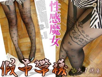 C-18-1假大腿褲襪【大J襪庫】1雙170元-大腿絲襪-透膚性感假吊帶襪-蝴蝶結花紋直條紋黑色女生-夜店雜誌
