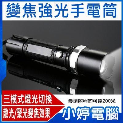【小婷電腦*手電筒】全新 變焦強光手電筒 三種燈光模式切換/聚光、散光變焦/高容量充電鋰電池/充電線/3節4號電池座