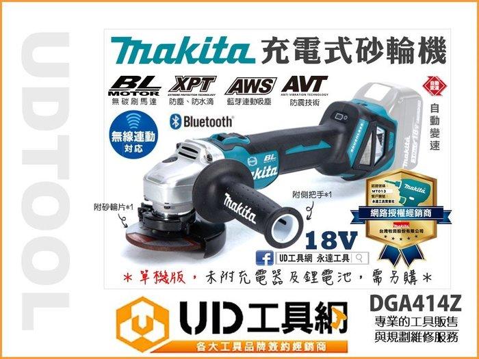 @UD工具網@ 牧田 18V 充電式 無刷 4英吋砂輪機 單機版 可調速 藍芽連動 DGA414Z 手提式角磨機 公司貨