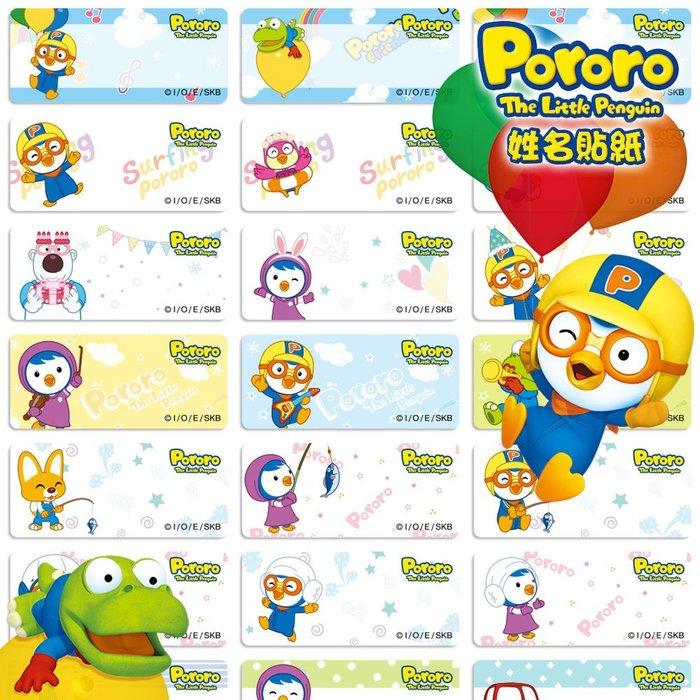 熊爸印&貼 New! 韓國Pororo 很可愛 姓名貼紙 中尺寸  防水 貼紙 標籤 165張  附收納夾