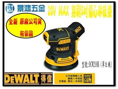 宜昌(景鴻) 公司貨 DEWALT 得偉 20V MAX 單機 DCW210B 可調速免碳刷 砂紙打蠟機集塵 含稅價