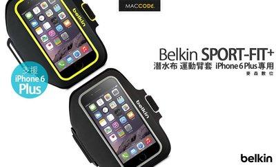 Belkin Sport-Fit 運動臂帶 iPhone 7 Plus / 6S Plus / 6+專用 現貨 含稅免運