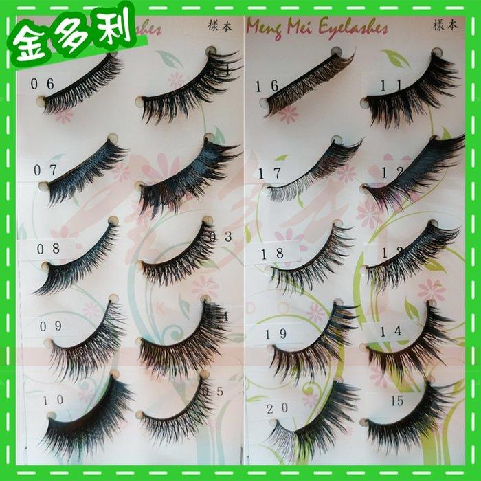 假睫毛 萌媚 Meng Mei 1盒 10對 睫毛〈多件優惠〉【金多利美妝】