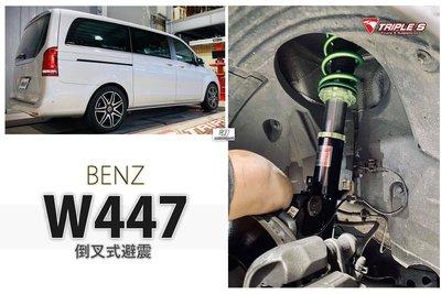 小傑車燈精品--全新 TRIPLE S BENZ W447 V250D VITO V-CAR高性能 倒叉式避震 倒插式 避震器 TS 多車系可詢問