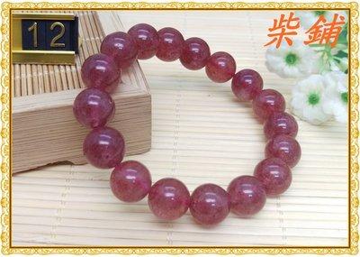 【柴鋪】天然冰種草莓晶手珠 手鍊 12mm圓珠(滿珠紅) 無染、無燒、無優化 (實物拍)
