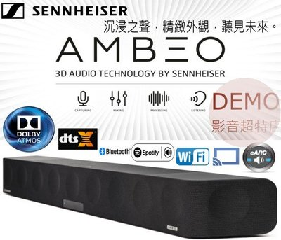 ㊑DEMO影音超特店㍿Sennheiser AMBEO Soundbar 頂級環繞家庭劇院 Dolby Atmos