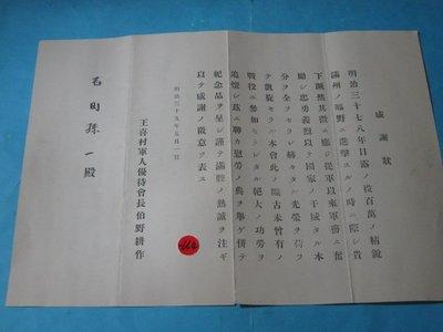 清朝末年,明治37年,在中國,打的日俄戰爭,感謝狀