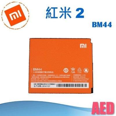 ⏪ AED ⏩ 小米 紅米2 BM44 電池 全新品 手機電池 手機維修 保養