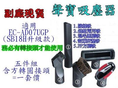 聲寶 吸塵器 EC-AD07UGP(SB18H升級款)【副廠 現貨】吸頭 刷頭 地板吸頭 扁吸 圓毛刷
