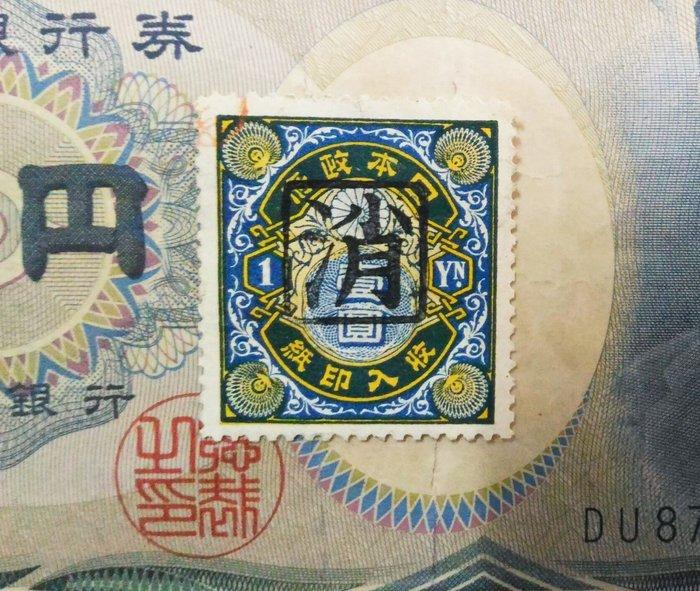日本政府(Japan) 早期特殊罕見收入郵票。