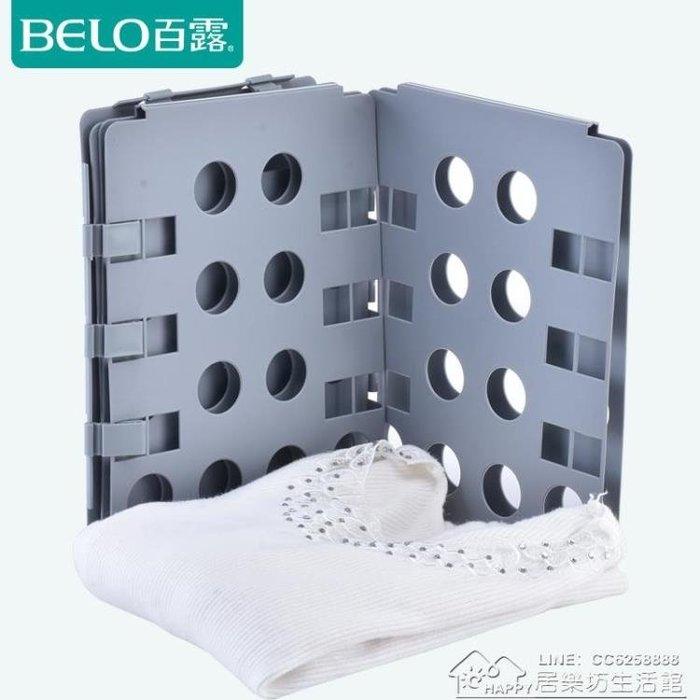 家用懶人疊衣板創意衣服摺疊板可調節衣物整理工具