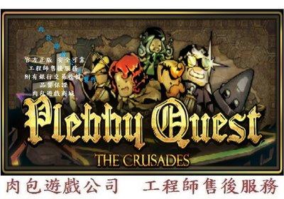 PC繁體中文版 肉包遊戲 冒險之旅:十字軍東征 標準版 STEAM Plebby Quest: The Crusades