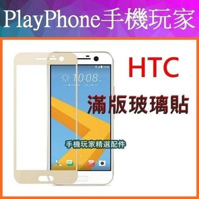HTC U12 Life Desire 12 Plus 滿版 玻璃貼 U11 Plus M10 A9 鋼化膜 玻璃保護貼