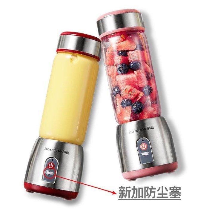 朋森榨汁機家用迷你學生電動榨汁杯便攜式水果汁全自動果蔬多功能220V