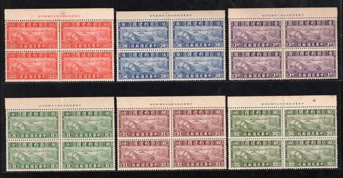 BC5(代拍品) 專1民國30年節約建國郵票四方連中折帶廠名6全新票原膠無貼,品相請詳參各圖示。