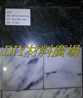 工廠直營價格實在※購物享95折 採光罩 遮陽板 PC耐力板 遮雨棚(JN板透明雙面平面3mm實際2.7mm),每才65元
