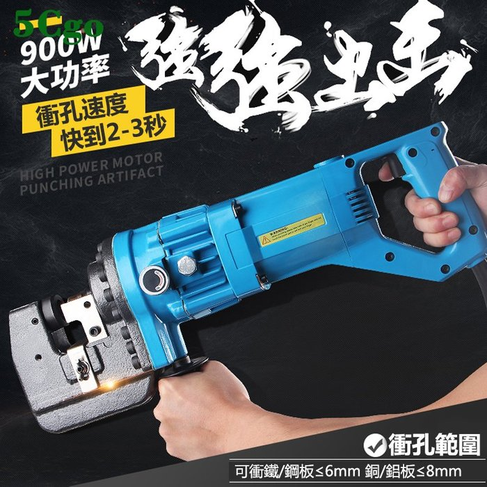 5Cgo【批發】含稅 手提式電動液壓衝孔機 角鋼角鐵槽鋼衝孔器銅鋁板打孔機開孔 557464584808