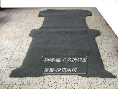 [重陽]福特載卡多1990-2010九人座廂型車-後座地毯[原廠2手品庫存出清/機會難得~]