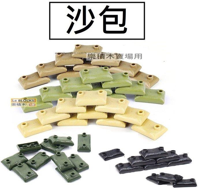 樂積木【下週到貨】防禦工事 沙包組  5色任選  一組10個 袋裝 警察 軍事 反恐 SWAT 非樂高 LEGO相容
