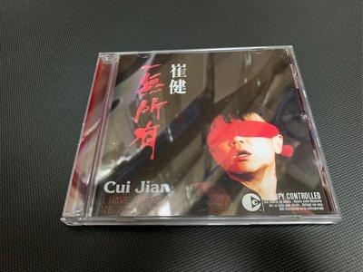 Cui Jian 崔健 一無所有 (香港版) 2006年珍藏 靚聲 EMI 版本 極新淨收藏美品 99%新 *代友售 假行僧 花房姑娘 不是我不明白