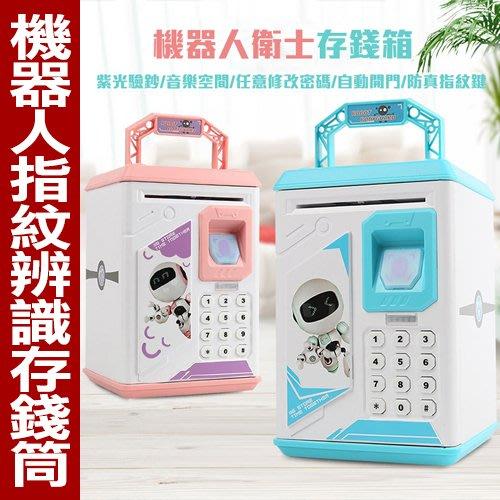 機器人指紋辨識存錢筒/仿真自動吸錢存錢罐