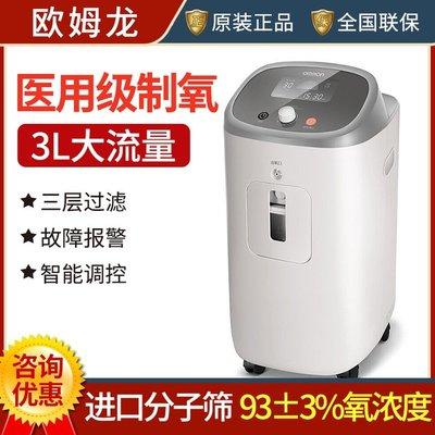 歐姆龍3L製氧機 3700醫用級 孕婦老人吸氧機 家用小型便攜氧氣機3800