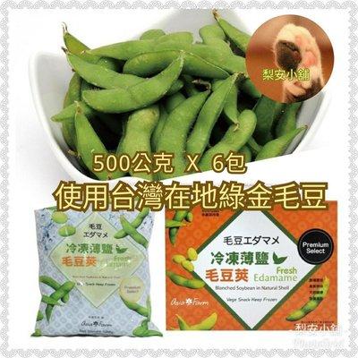 Asia Farm 冷凍薄鹽毛豆莢 500公克 X 6包 3公斤 Costco 好市多 綠金毛豆 台灣