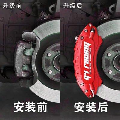 剎車卡鉗適用于豐田銳志 八代凱美瑞 亞洲龍 漢蘭達改裝剎車卡鉗罩套配件