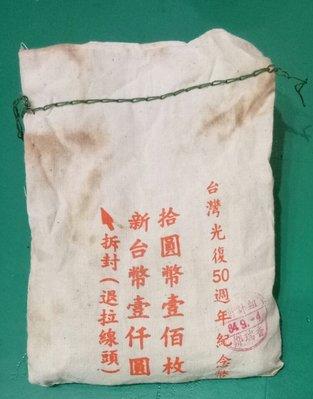 TB 51 光復50週年 原封包100枚 封簽完好 台灣光復50週年 10元紀念幣 硬幣 民國84年 光復五十周年紀念