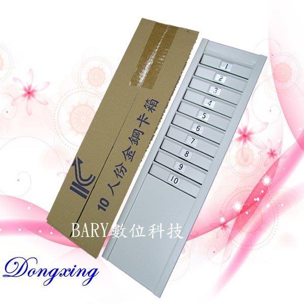 【通訊達人】打卡鐘專用卡架10人份金剛卡箱_適用於大張考勤卡10人份卡架