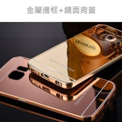[配件城]ZS 鏡面 金屬邊框+背板 note5 s6 s7 edge plus iphone7金屬框 手機殼 保護殼