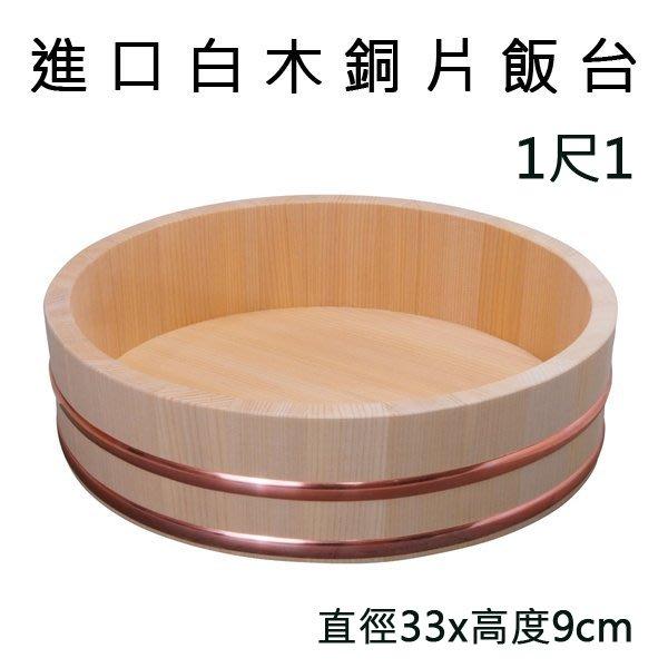 【無敵餐具】進口白木銅片飯桶 1尺1 33x10cm 壽司飯桶/豆花桶/木飯桶 量多另享優惠歡迎來店看貨【V0021】
