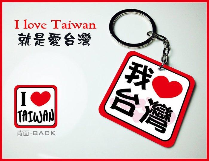 【衝浪小胖】我愛台灣鑰匙圈/多國造型可選購訂製/台灣/中華民國