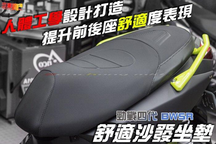 三重賣場 MTRT 超舒適 沙發椅墊 沙發坐墊 勁戰四代 BWSR 專用 非 削平椅墊 椅墊支架 彈簧 交換
