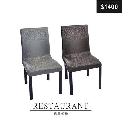 【祐成傢俱】2002   日暮餐椅