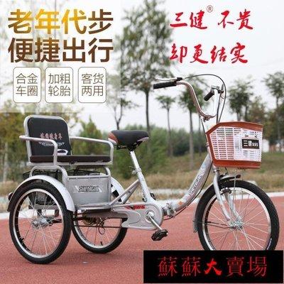 新款老年三輪車腳踏代步老人人力車小型雙人成人三輪車 luky, fortunate seven精品元起標