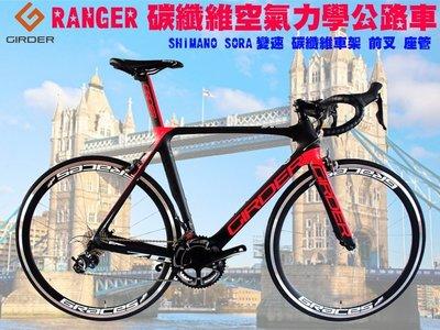 單車倉庫高雄店獨家 GIRDER RANGER空氣力學碳纖維公路車 SHIMANO SORA變速系統