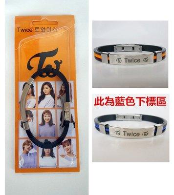 現貨!!【藍色下標區】TWICE 應援 鈦鋼 手鍊 手環,2色可選,時尚大方 款式新穎