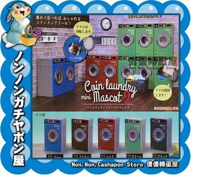【儂儂轉蛋屋三館】迷你投幣式洗衣機模型p2~全5款~整套販售優惠價(ao.29)