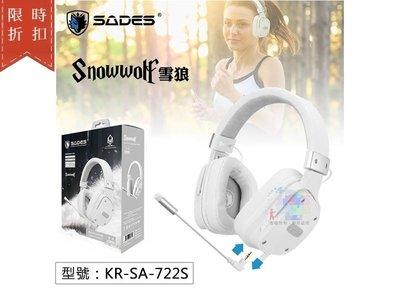 【附贈珊瑚絨毛耳罩套】SADES 雪狼 電競耳麥 電競耳機 加厚耳罩 耳機 麥克風 耳機 耳罩 KR-SA-722S