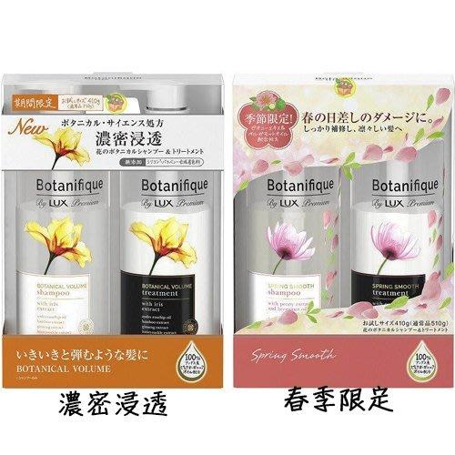 【JPGO】日本製 麗仕 Botanifique 植物菁華 量少試用版洗潤組各410g~濃密浸透#223春季限定#827