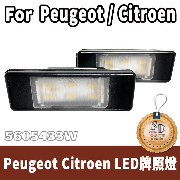 【SD祥登汽車】 For Peugeot Citroen 308 LED 牌照燈