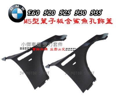 ☆小傑車燈☆全新bmw E60 520 525 530 535 M5型葉子板含鯊魚孔飾蓋