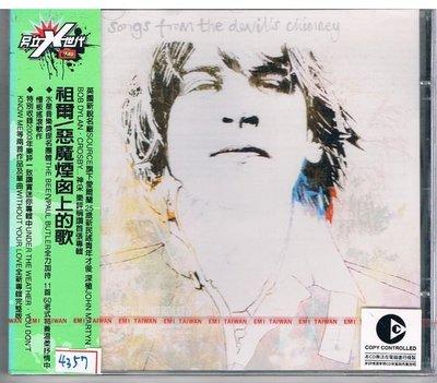 [鑫隆音樂]西洋CD-祖爾Drew:惡魔煙囪上的歌Songs From The Devils Chimney (全新) 台中市