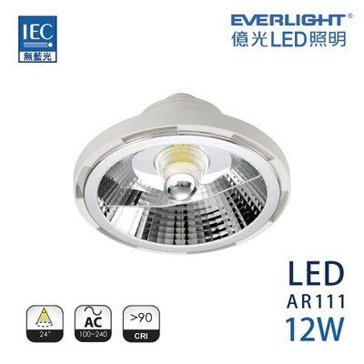 【曼慢燈】EVERLIGHT 億光 LED AR111 12W 全電壓 取代75W AR111鹵素燈