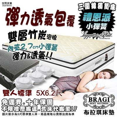【布拉琪床墊】諾貝達 禮恩派 三線獨立筒床墊 leggett&plattin彈簧款 涼感舒適軟床推薦 十年保固 免運費