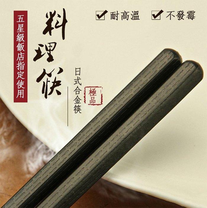 ✿MERCI SHOP✿現貨 六角合金筷 日式合金筷 玻璃纖維筷 耐熱筷 高檔飯店專用高玻筷 飯店筷子 高玻筷 抗菌筷