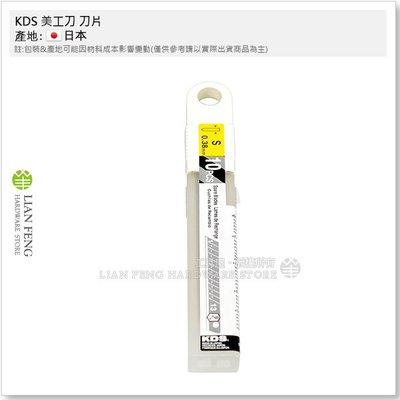 【工具屋】*含稅* KDS 美工刀 刀片 小 SB-10H 盒裝-20小盒 S刃 寬9mm 替換刀刃 替刃 日本製