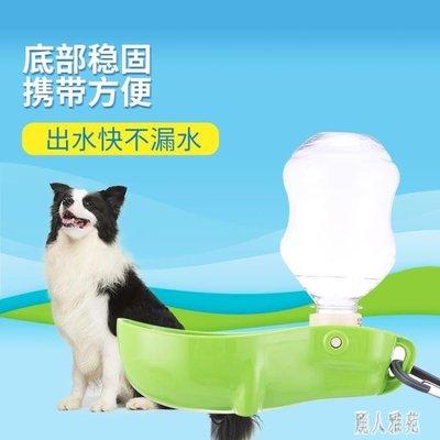 寵物水壺狗狗飲水器休普狗狗外出水壺寵便攜式水壺 DJ4607